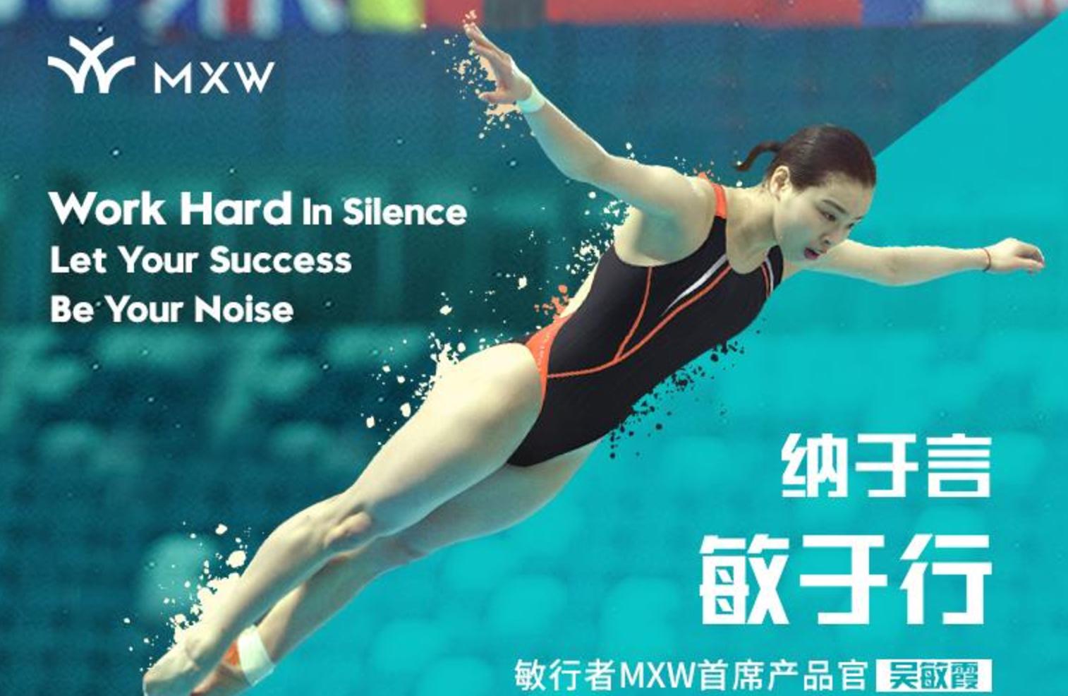 《华丽志》采访一代跳水女王吴敏霞:做瞄准青少年和家庭的运动品牌MXW敏行者