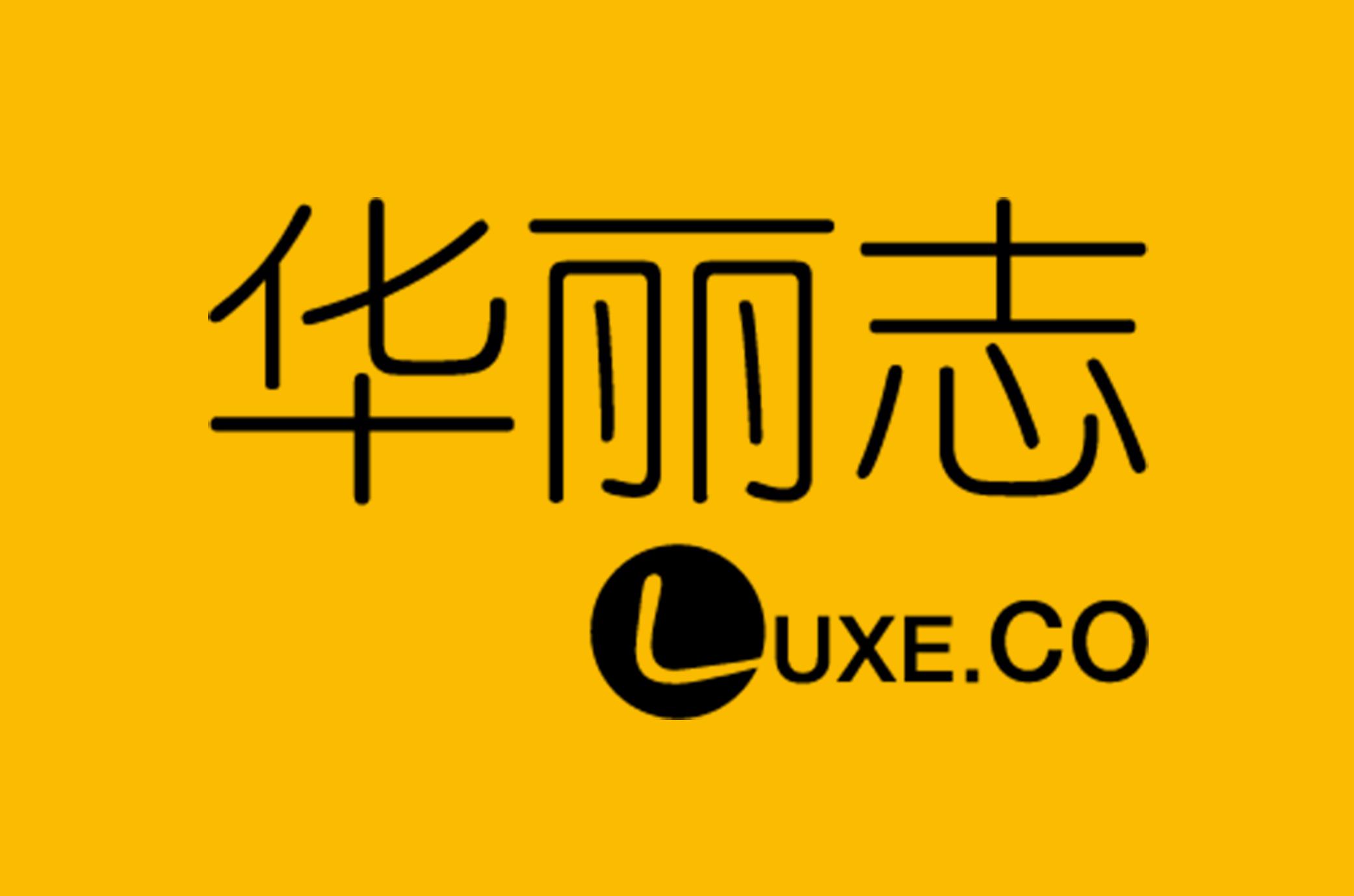 华丽志招聘启事:文字编辑、时尚产业实习生