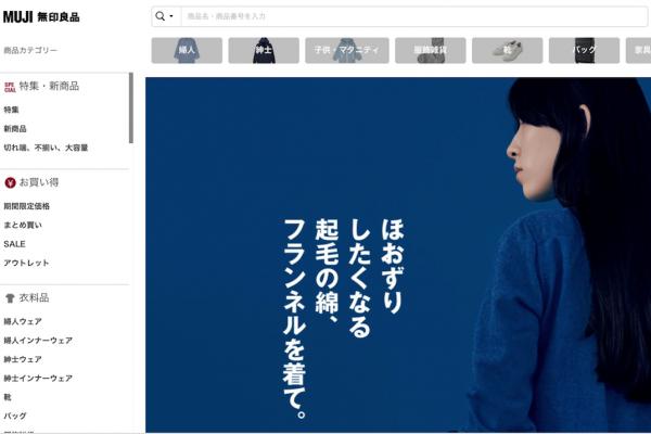 进一步提高顾客个性化服务,无印良品更新电商网站,与 2.5万家日本便利店达成取货合作