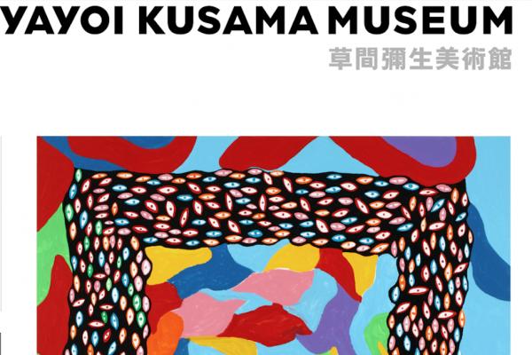 日本先锋艺术家草间弥生个人美术馆 10月1日开张迎客