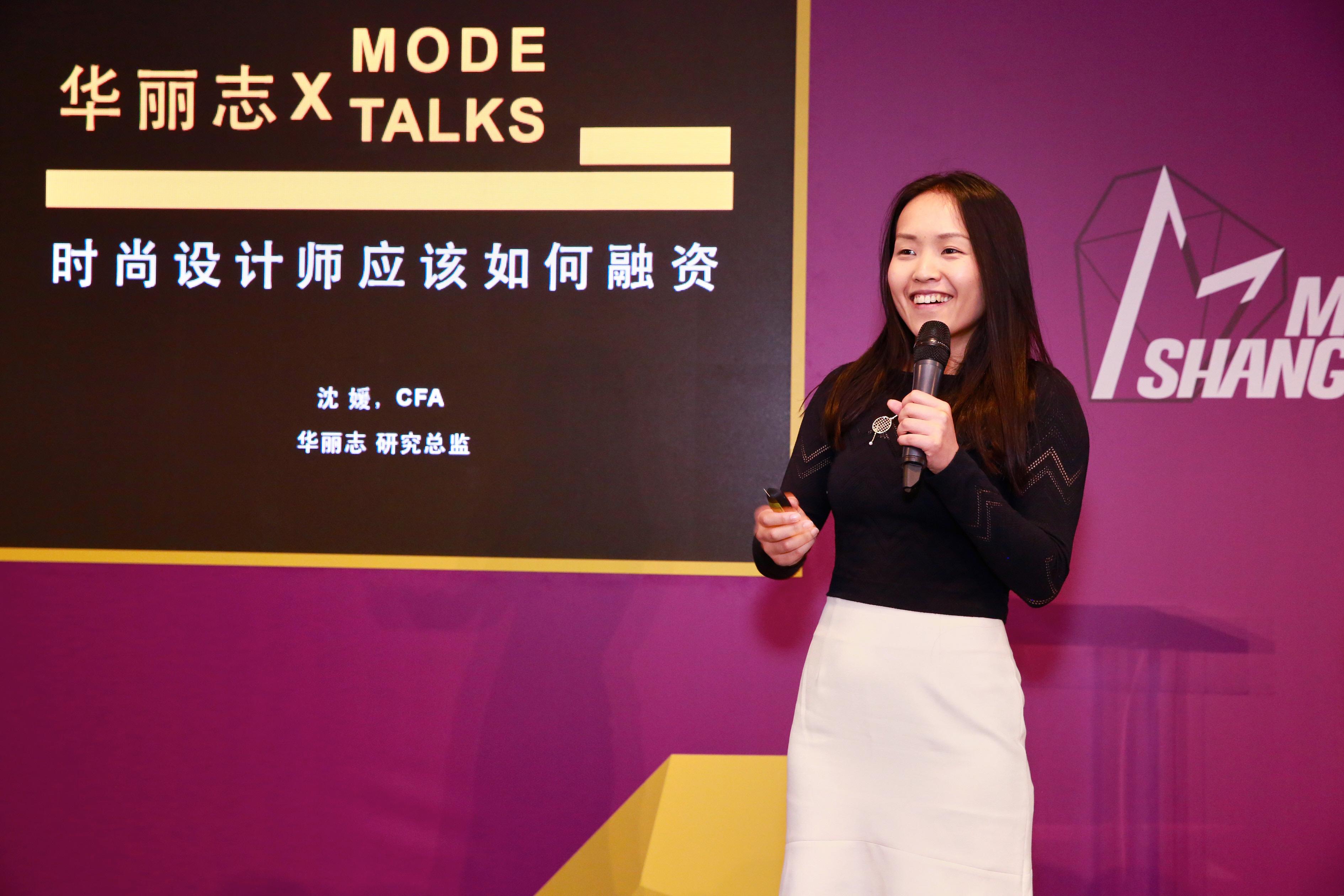 【华丽志 X 上海时装周 MODE Talks】华丽志研究总监沈媛:时尚设计师应该如何融资