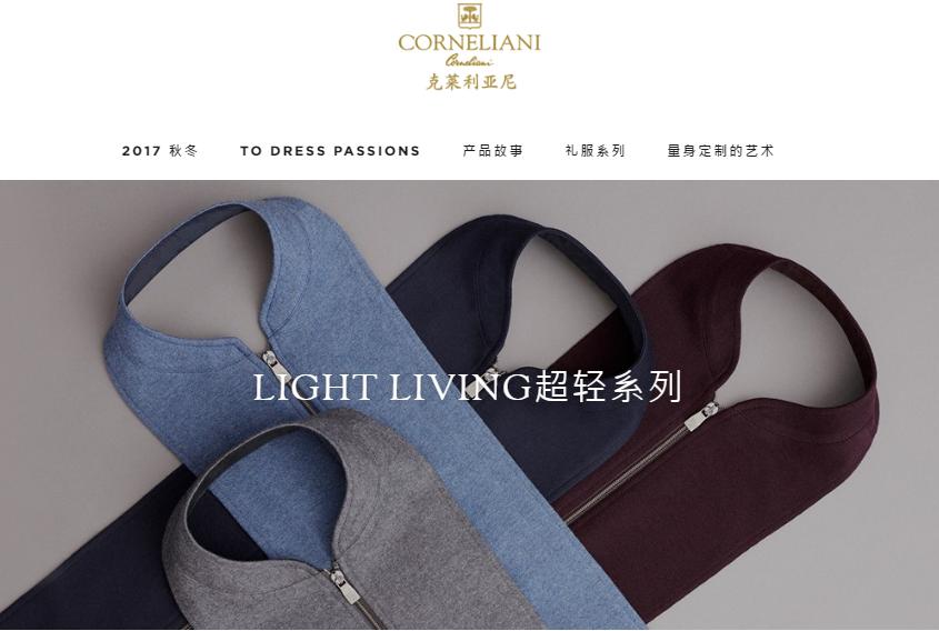 意大利老牌男装 Corneliani 在新东家、私募基金 Investcorp 支持下尝试蜕变