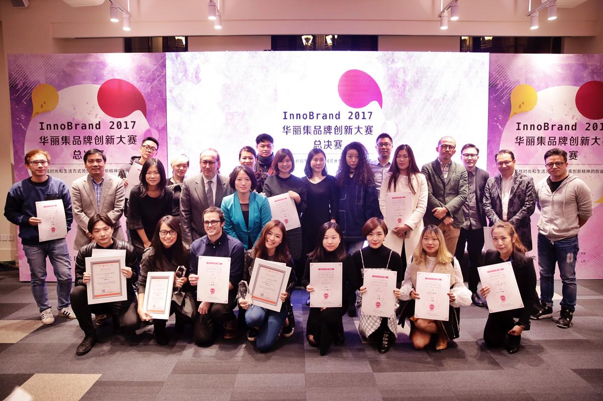 中国时尚和生活方式领域创业创新的风向标:InnoBrand 2017华丽集品牌创新大赛总决赛结果揭晓