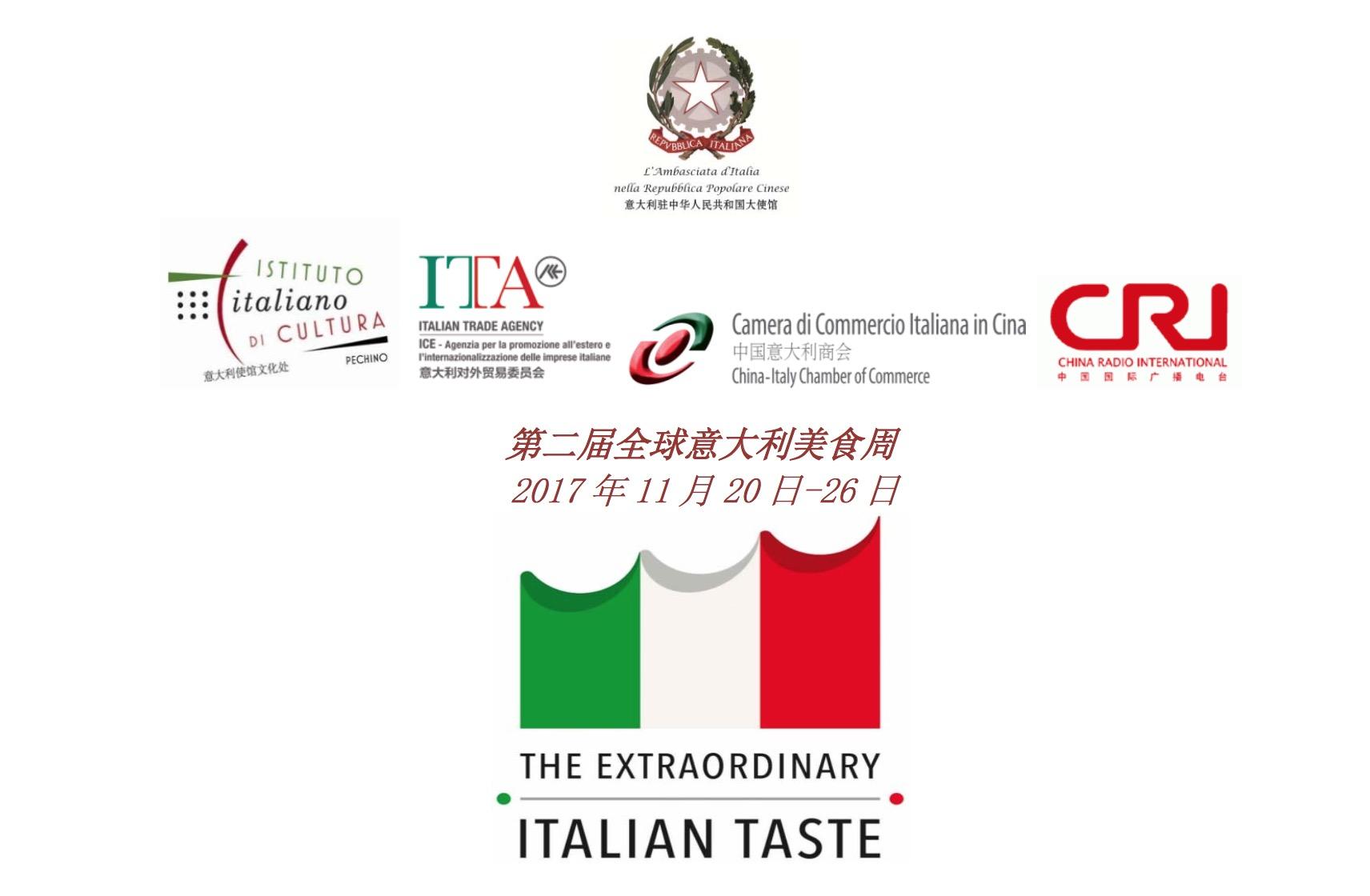 """第二届意大利美食周启动,最诱人的""""意大利制造""""登陆中国"""