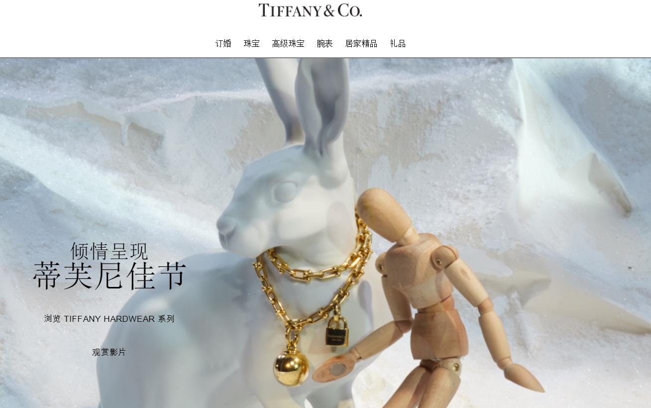 吸引千禧一代的战略初见成效,Tiffany 第三季度销售同比增长3%