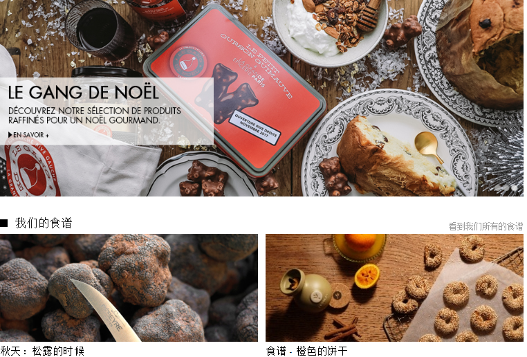 LVMH集团首次独立推广旗下高端美食集市La Grande Epicerie de Paris,巴黎第二家门店开业
