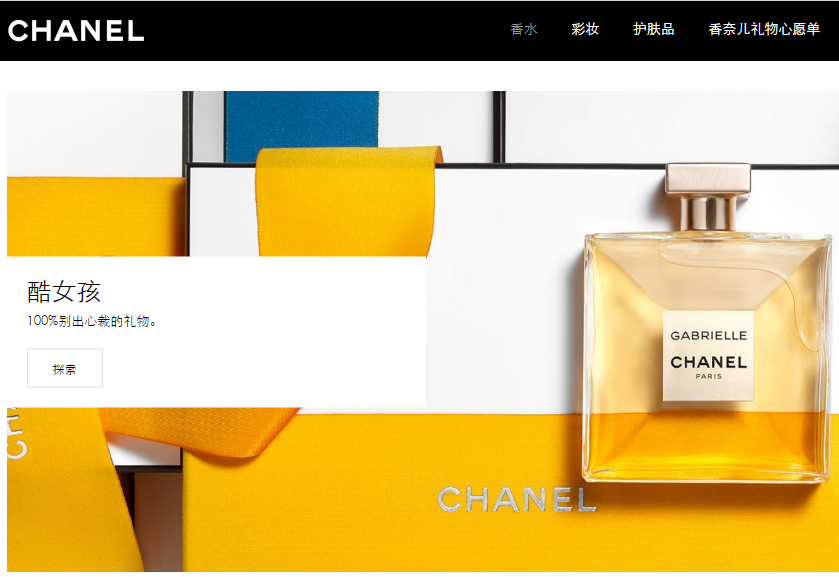 Chanel 时尚总裁:在互联网上销售服装和手袋?暂时还没有这个打算!