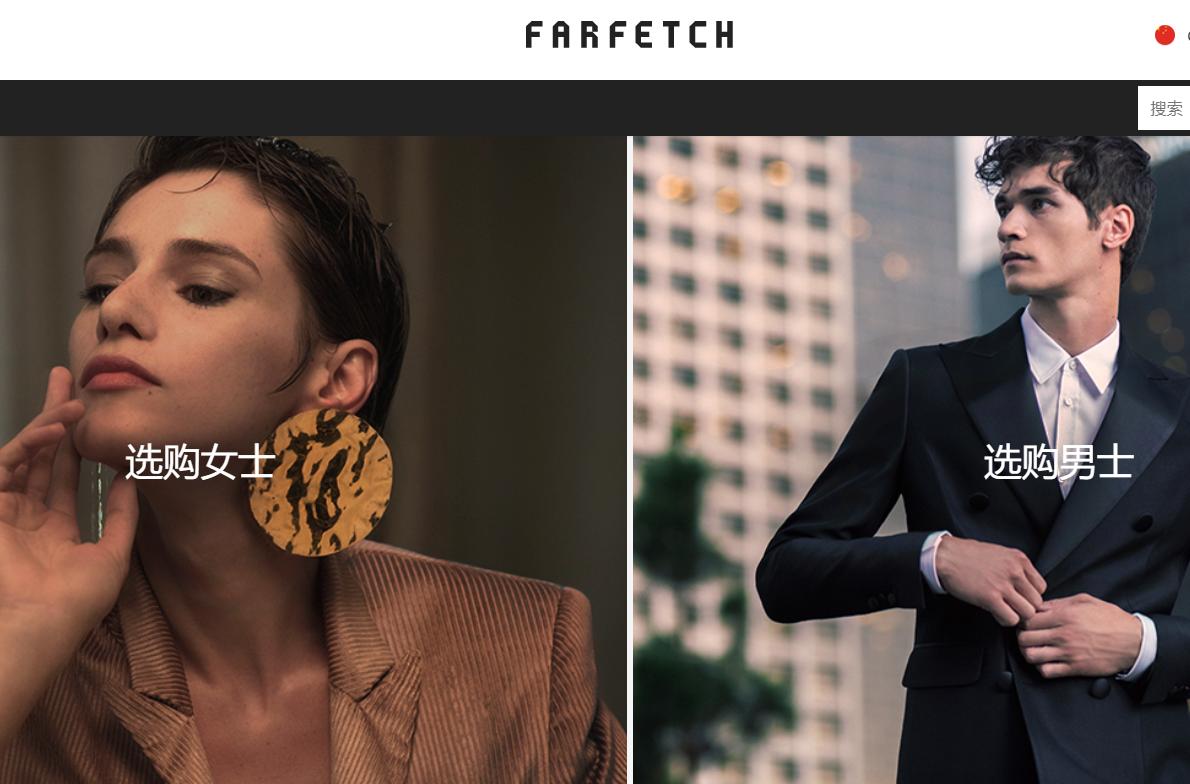 英国时尚电商Farfetch上财年销售持续增长,但投资增长导致净亏损加剧,CEO谈最新发展战略