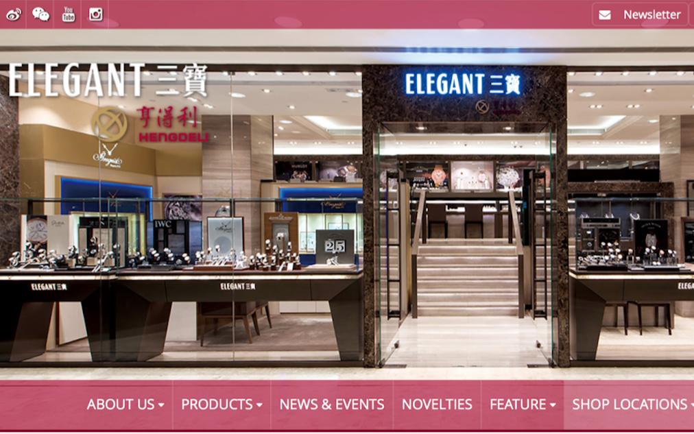 香港零售业回暖,亨得利预计农历新年期间高档手表需求强劲,今年有望扭亏为盈