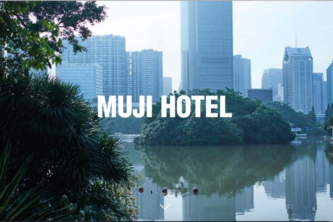 无印良品全球第一家酒店 MUJI HOTEL 明年1月在深圳开张,北京紧随其后