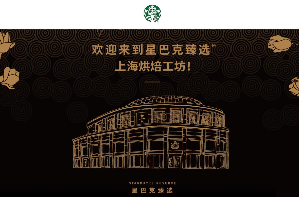 中国咖啡文化兴起,助力星巴克加速增长,也让海内外更多竞争对手涌现