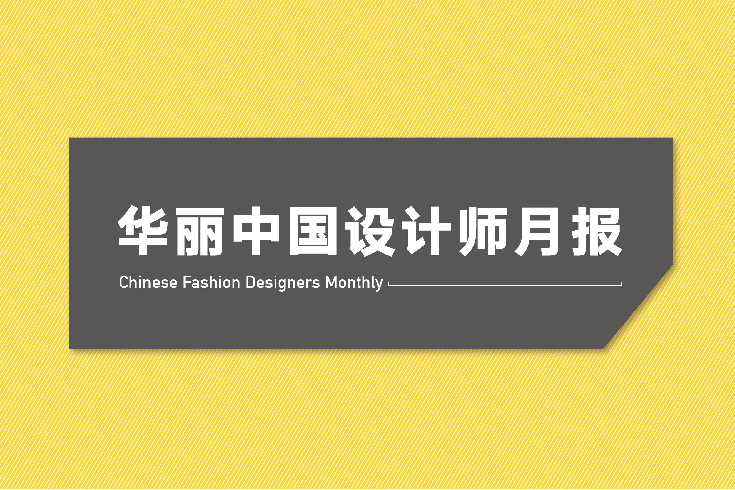 【华丽中国设计师月报】2018年1月