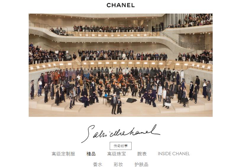 Chanel 时尚总裁:2018年工作重心在旗舰店和时装秀,谈品牌为何不与任何一个中国KOL签约