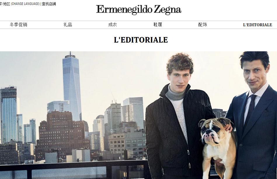意大利奢侈男装品牌杰尼亚CEO:每当我们想投放一些新产品时,首选试点就是中国