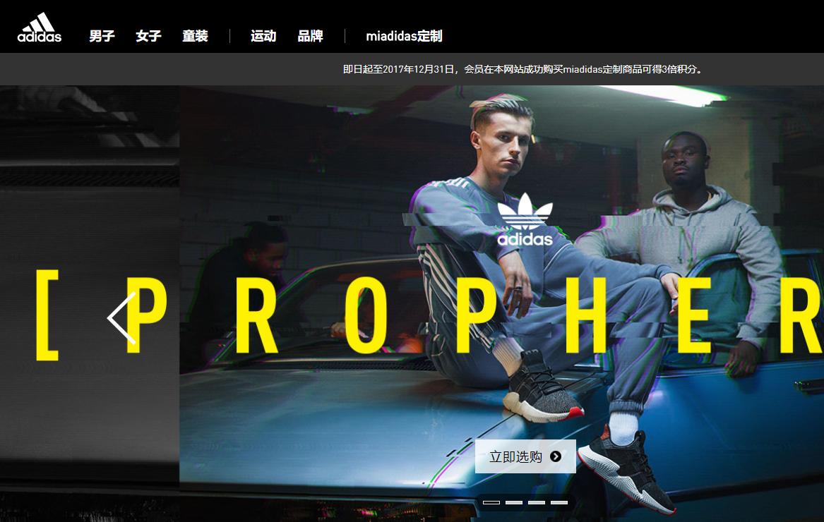 "Adidas宣布撤销数字运动部门,退出可穿戴设备""军备竞赛"""