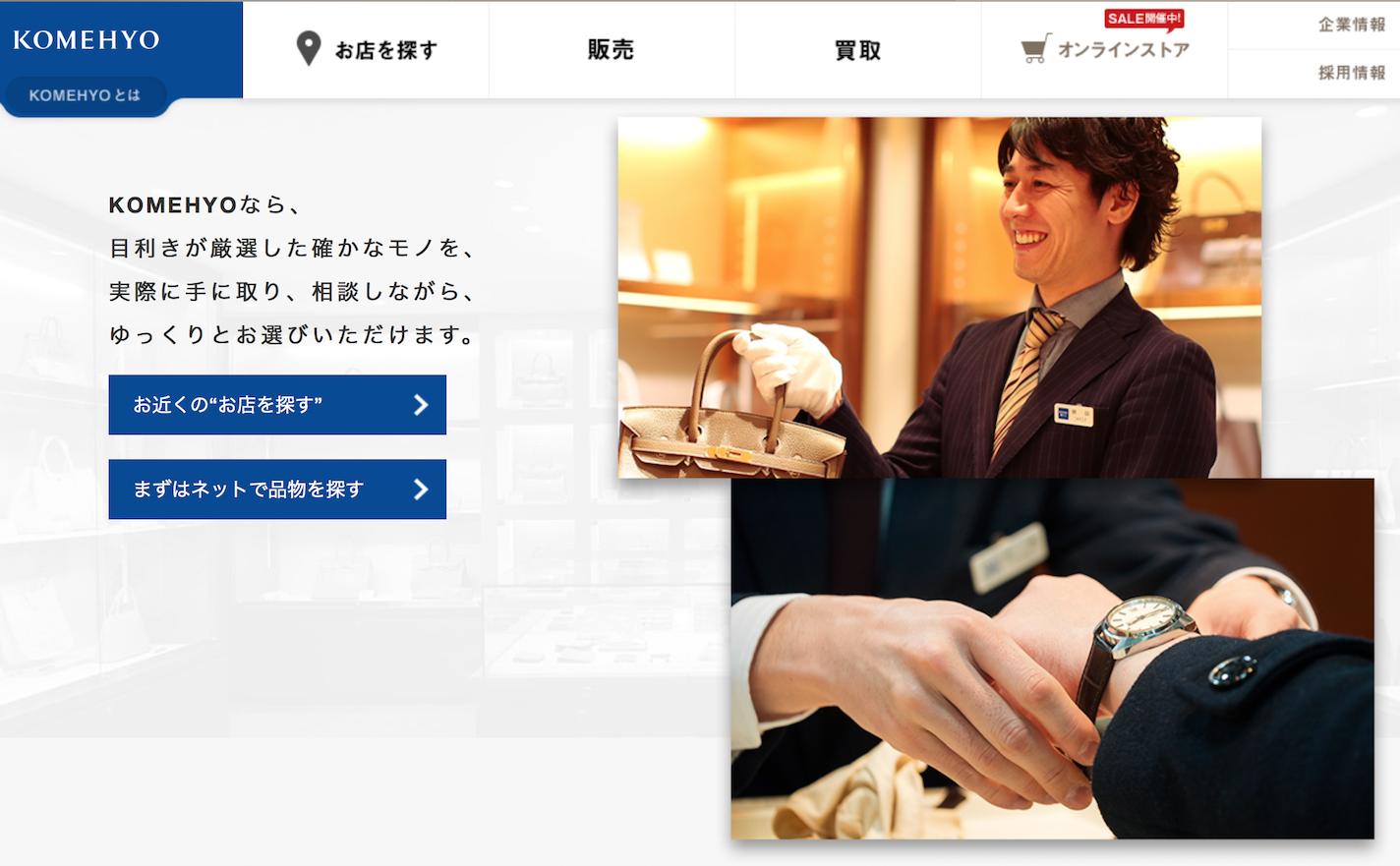 日本最大二手商店运营商 Komehyo 收购两家时尚行业公司:Eve Corporation、Ark marketing japan