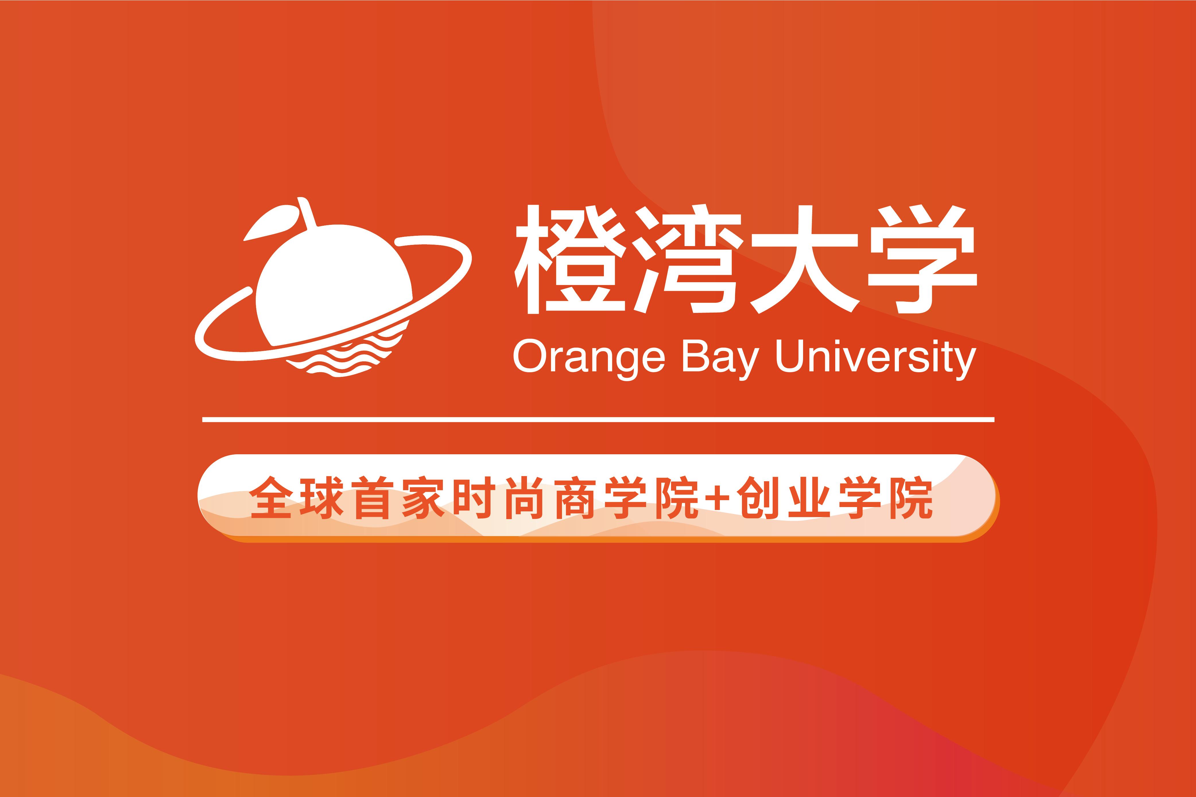 橙湾大学又开门了!三期招生正式启动,课程设置全面优化升级