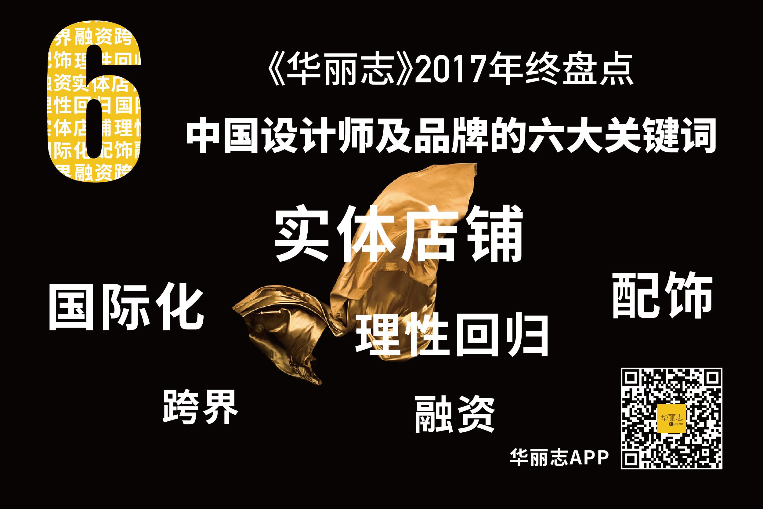 见证中国设计师品牌的螺旋式成长! 《华丽志》年终盘点2017年度六大关键词