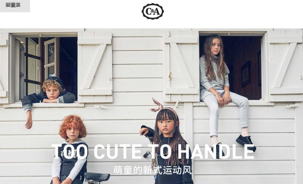 德国媒体:荷兰快时尚品牌 C&A 或将出售给某中国投资者