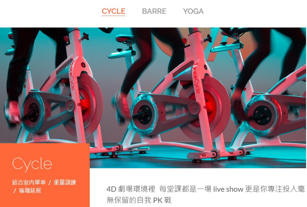 精品健身品牌 Space Cycle 完成1亿人民币B轮融资,阿里巴巴台湾创业者基金领投