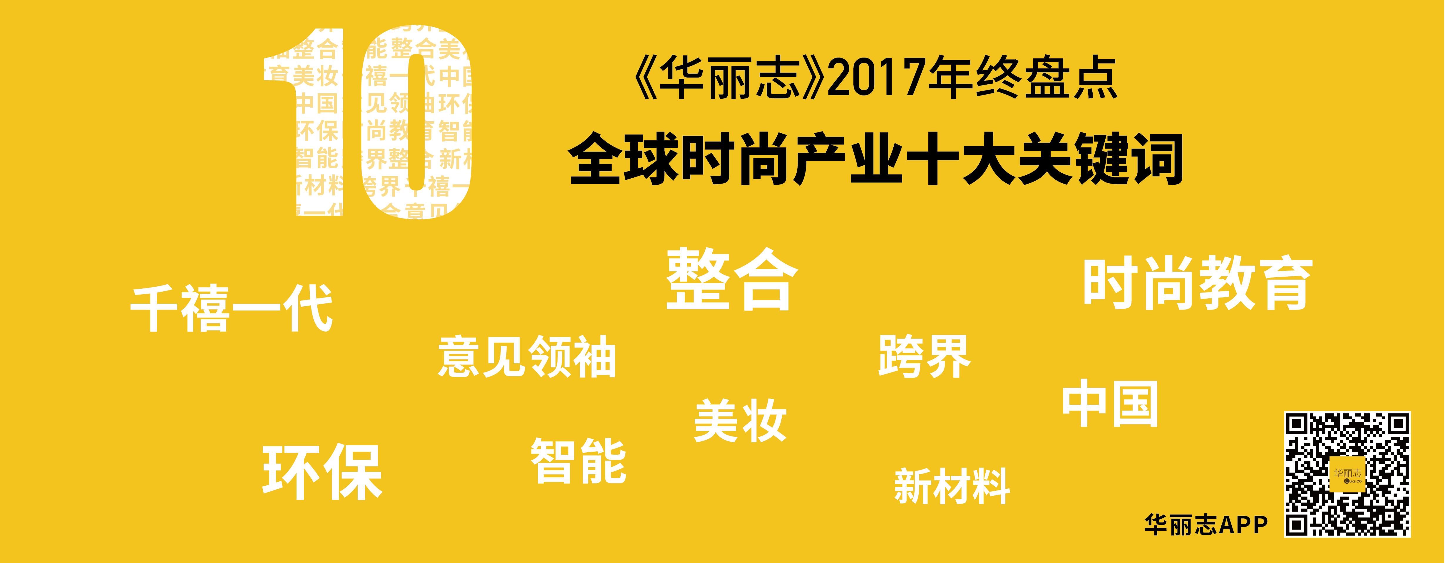 《华丽志》盘点2017年度全球时尚产业10大现象级关键词