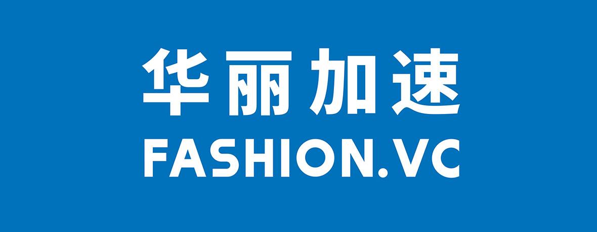 """报名   第二期""""华丽加速""""时尚创业路演会:7月30日@北京"""