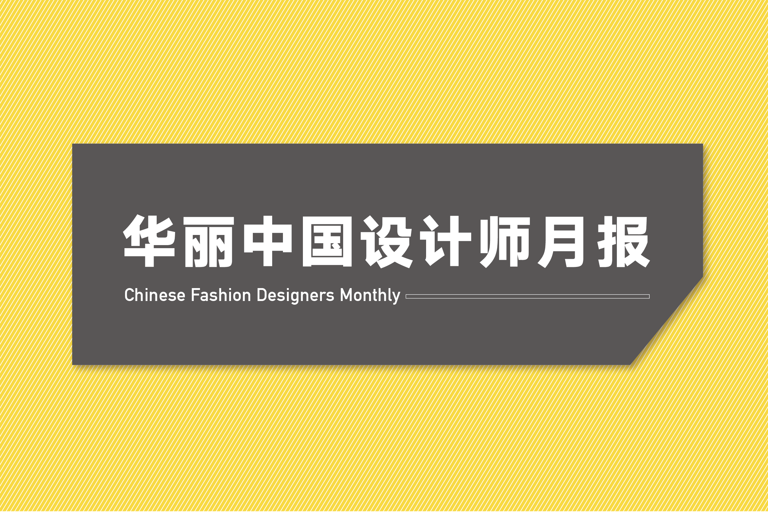 【华丽中国设计师月报】2019年4月:独立设计师变身电影导演、杂志主编