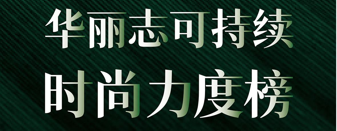 """华丽志推出""""可持续时尚力度榜""""!过去一周有 3家品牌上榜(另附15个可持续时尚最新动态)"""