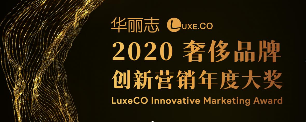"""独家   华丽志""""2020年度奢侈品牌创新营销大奖""""花落谁家?(附精彩视频)"""