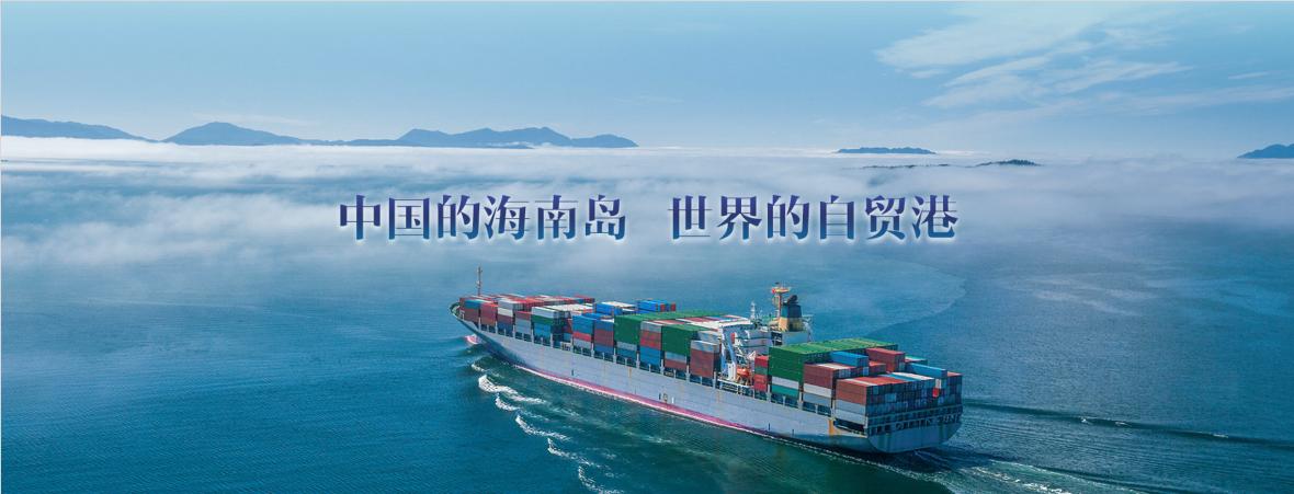 """官宣:华丽志与海南国际经济发展局结成战略合作伙伴,助力""""消博会""""成为国际时尚舞台"""
