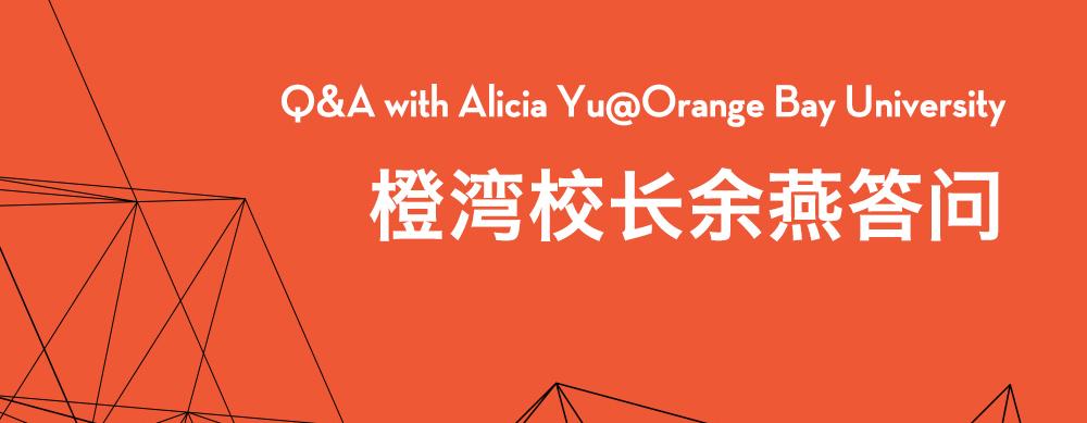 【橙湾校长余燕答问】中国会出现世界级的奢侈品牌吗?