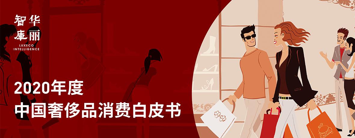 独家重磅:2020年度中国奢侈品消费白皮书 by 华丽智库