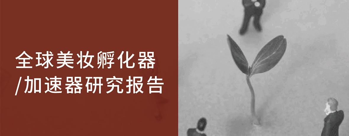 """重磅!全球首份""""美妆孵化器和加速器研究报告"""" by 华丽智库"""
