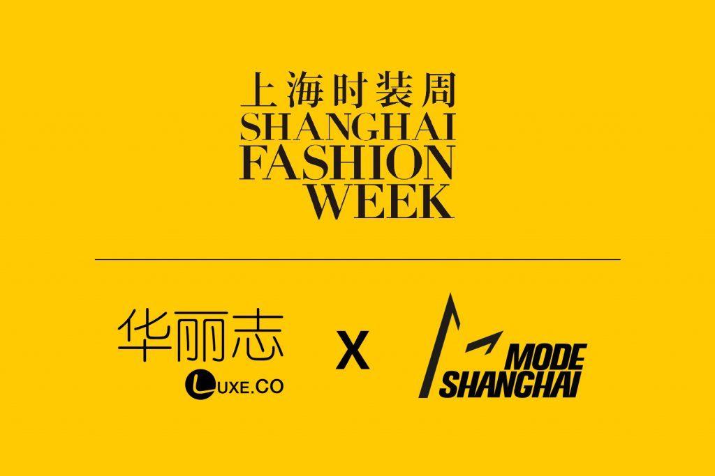 2018秋冬上海时装周 MODE TALKS行业聚谈开启预约:《华丽志》主办两场精彩讲座,绝对不可错过!
