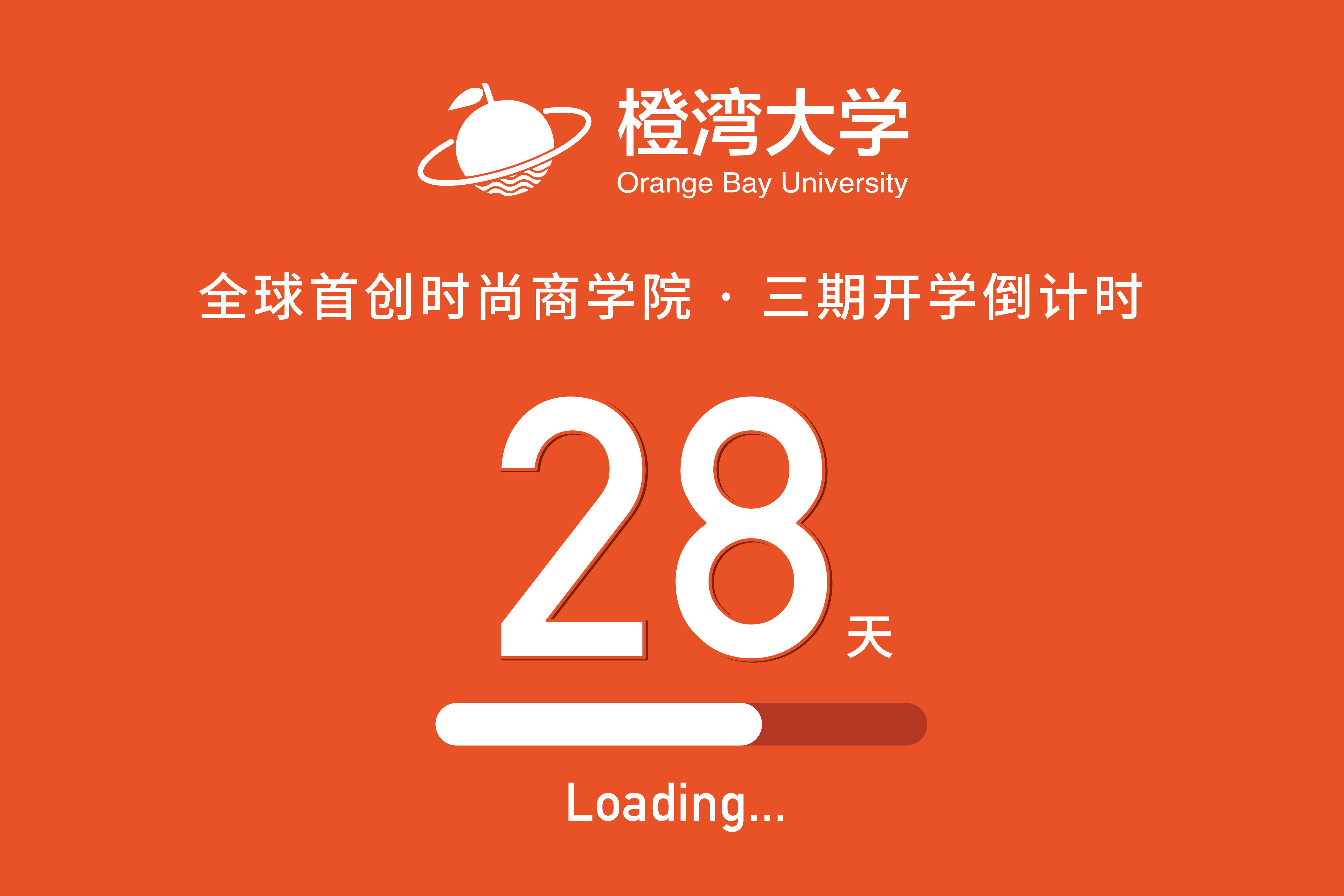橙湾大学三期开学倒计时:28天!与中国时尚产业最有抱负的一批精英人士共同学习和成长!