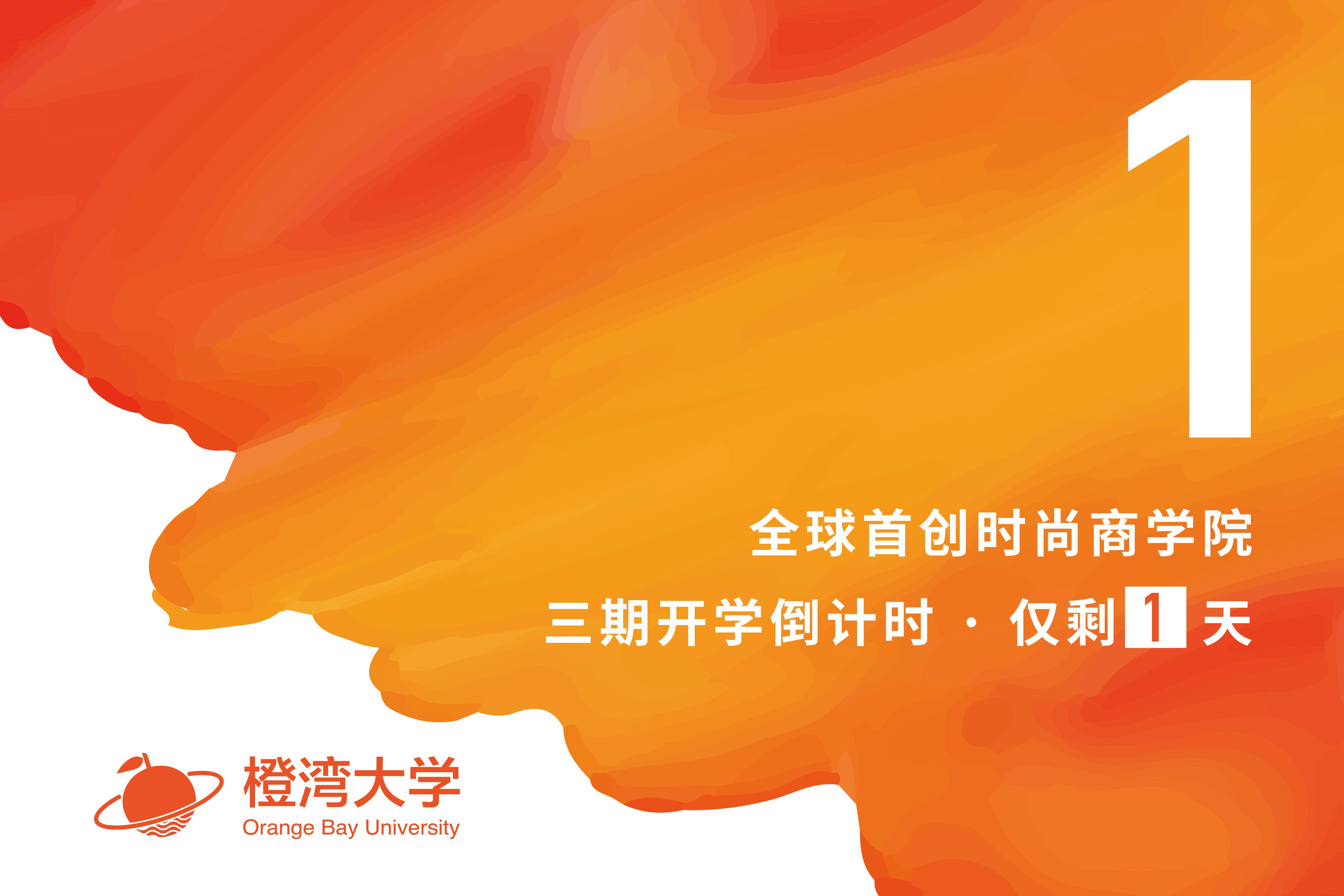 橙湾大学三期开学倒计时:1天!与中国时尚产业最有抱负的一批精英人士共同学习和成长!