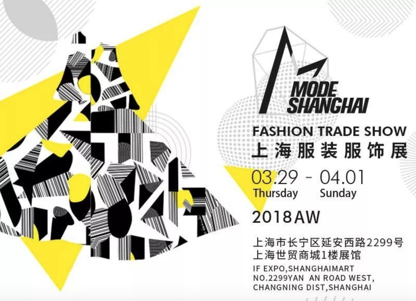 第七季MODE上海服装服饰展注入产业新动能!《华丽志》继续担当核心媒体合作伙伴