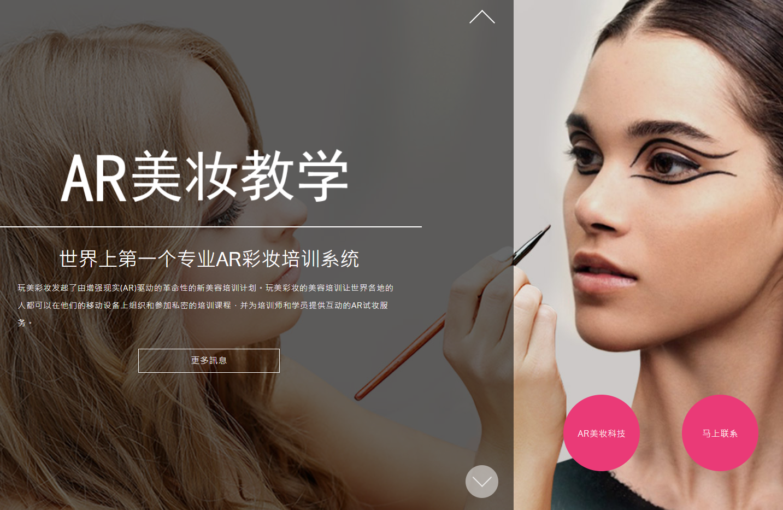 """将美妆教学植入App,台湾""""玩美彩妆""""推出定制化虚拟美容顾问"""