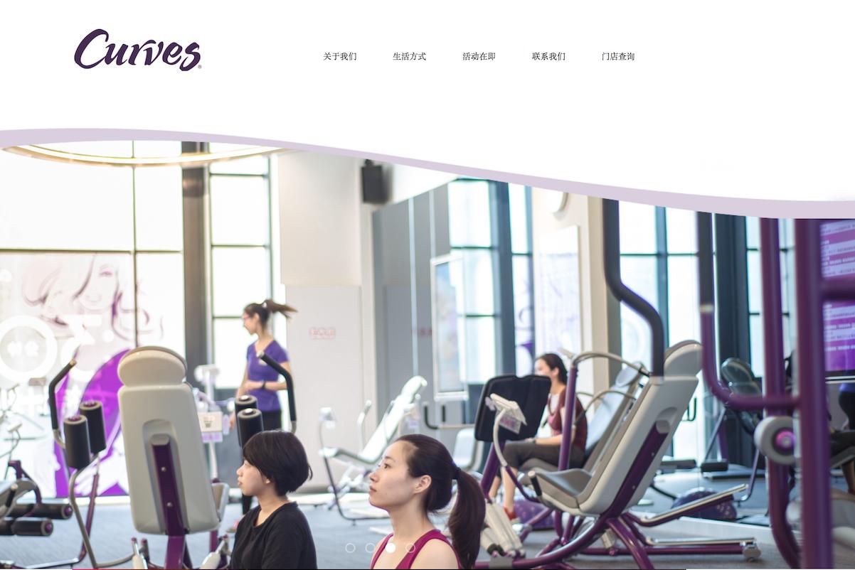 女性专用健身房连锁品牌 Curves 美国总公司被日本加盟商以 1.72亿美元收购