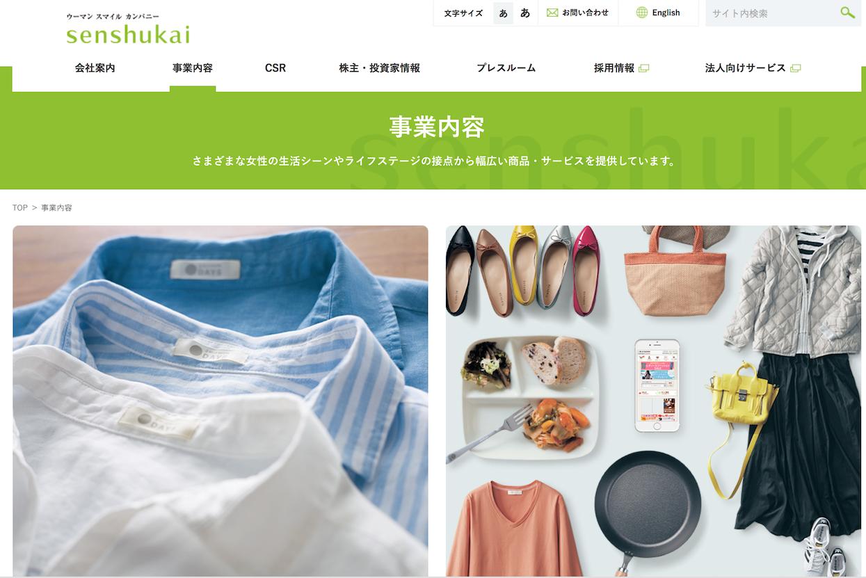 """日本邮购巨头""""千趣会""""谋求转型:完成70亿日元融资,回购22.6%股权"""
