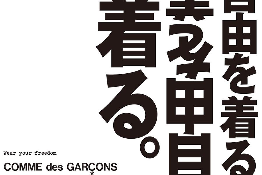 川久保玲的 Comme des Garçons 年销售达到3亿美元,将推出旗下首个互联网专属支线品牌