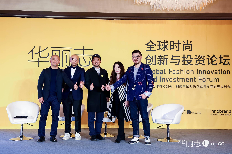 【2018华丽志全球时尚创新与投资论坛—北京】圆桌论坛之:时尚品牌如何用好中国元素?