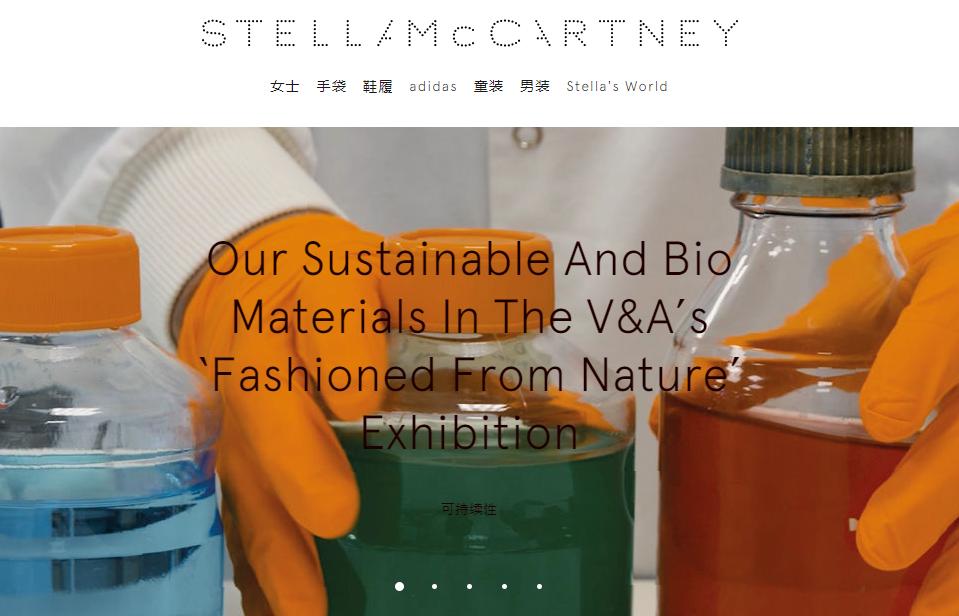 Stella McCartney :时尚产业的制造方法还停留在中世纪,急需现代化改造减少对环境的破坏