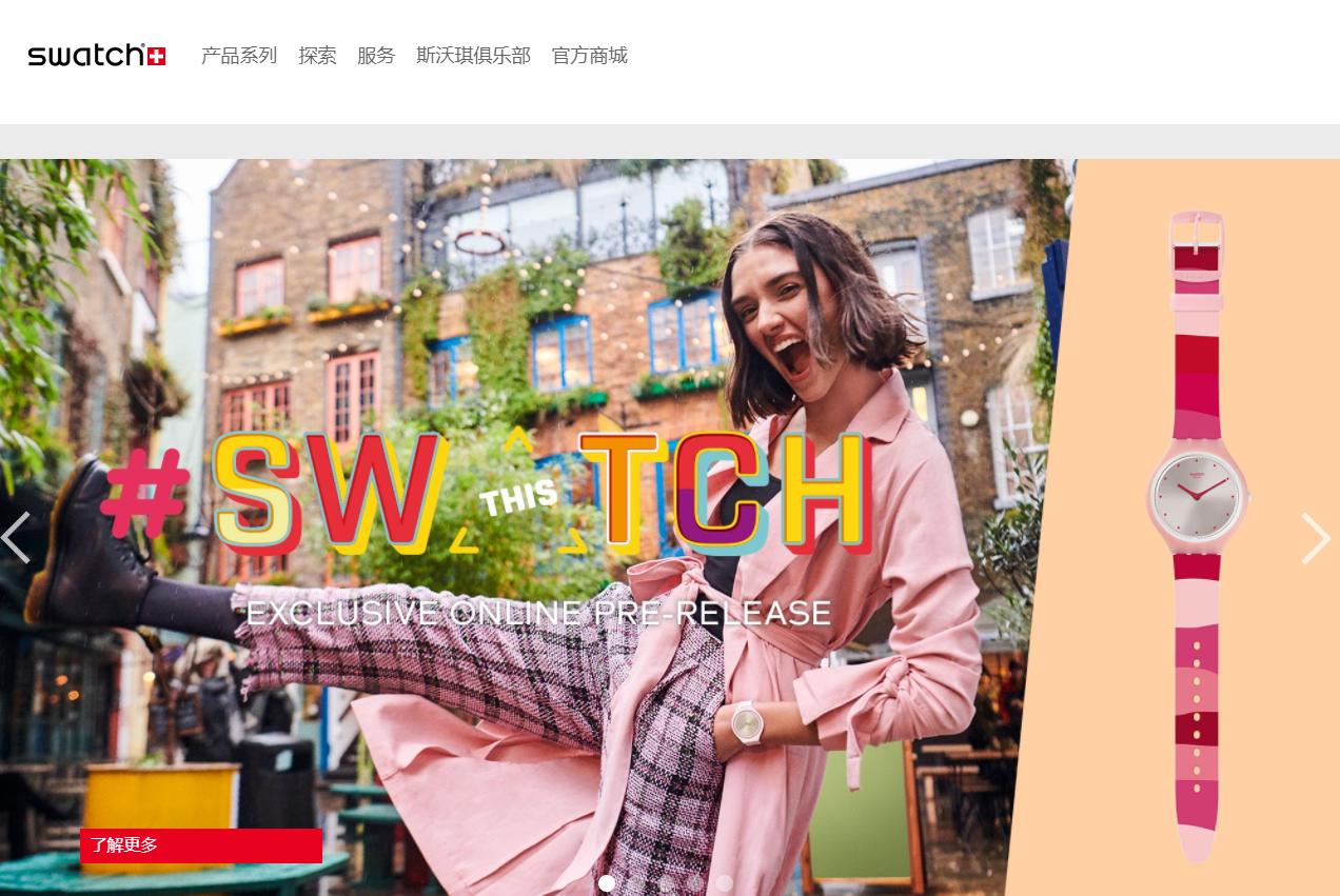 Swatch 集团CEO:瑞士法郎汇率跌至三年来最低,2018年集团业绩增速将达到两位数