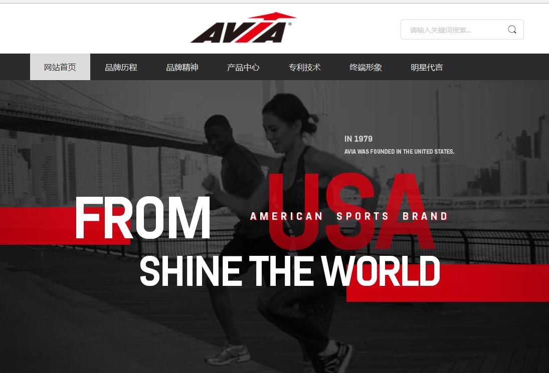 联手佰盈体育,美国品牌管理公司 Sequential Brands旗下运动品牌 Avia 计划进军中国市场