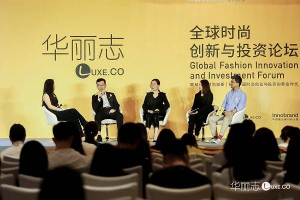 时尚消费领域4位各具特色的创始人畅谈创业心得【2018华丽志全球时尚创新与投资论坛-北京】