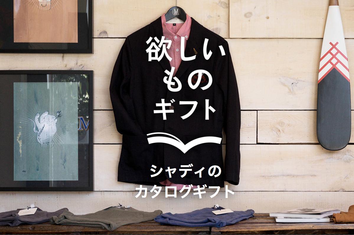 日本时尚电商 Locondo 旗下投资机构20亿日元收购日本最大连锁礼物零售商之一 :Shaddy