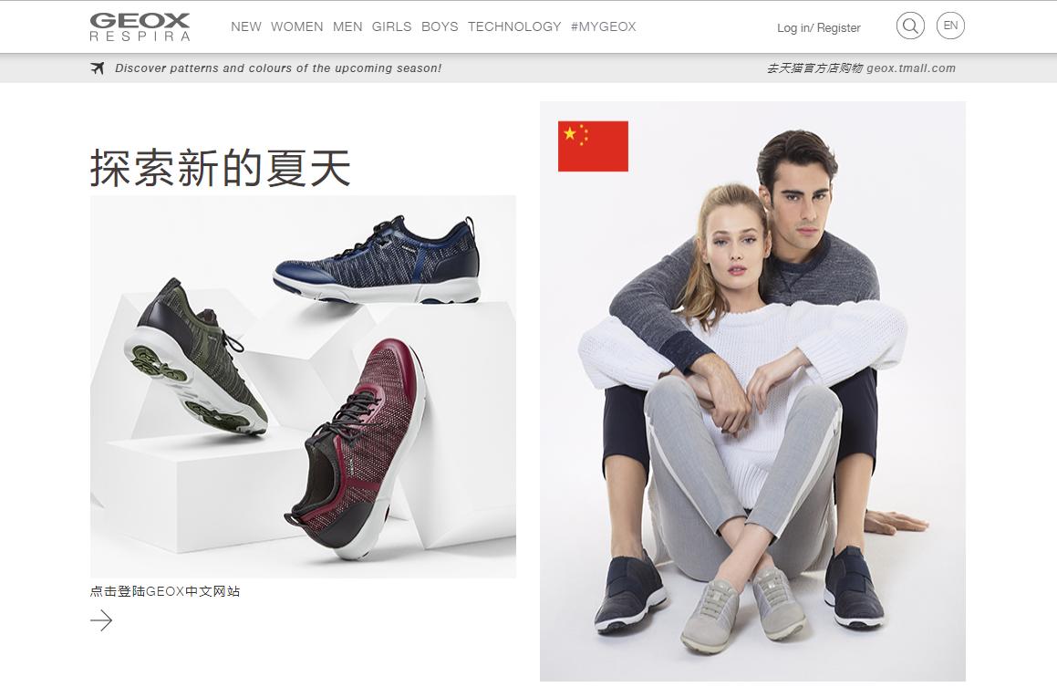 恶劣天气致意大利休闲鞋制造商Geox 一季度销售同比减少 11.2%,全年预期持谨慎态度