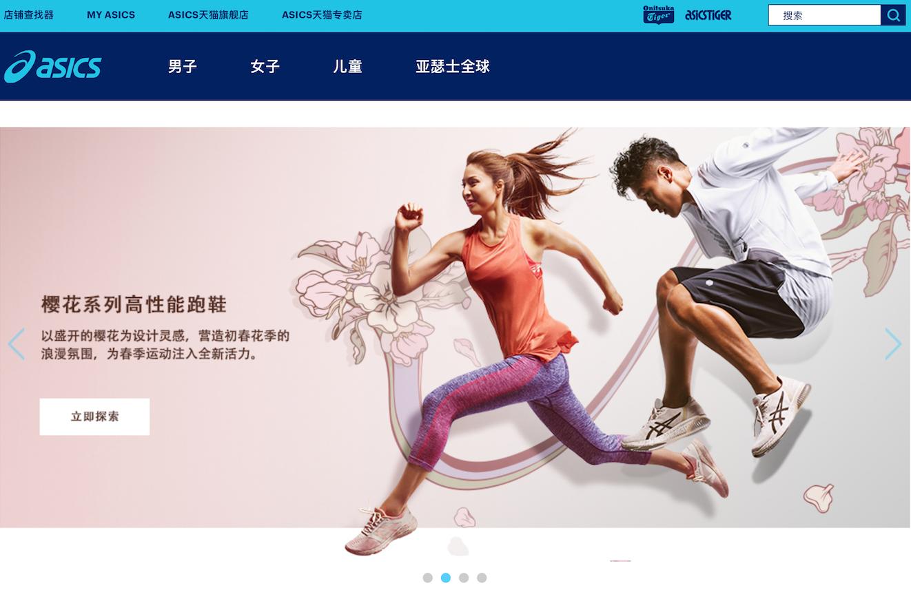 日本运动巨头Asics总裁谈未来战略:美国市场一定不能输!要把中国打造成第四个支柱市场