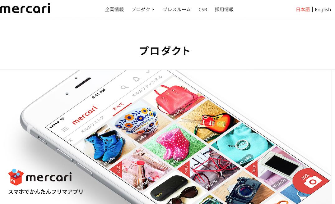 """""""日本最成功的创业公司"""":跳蚤市场app运营商 Mercari IPO 申请获批"""
